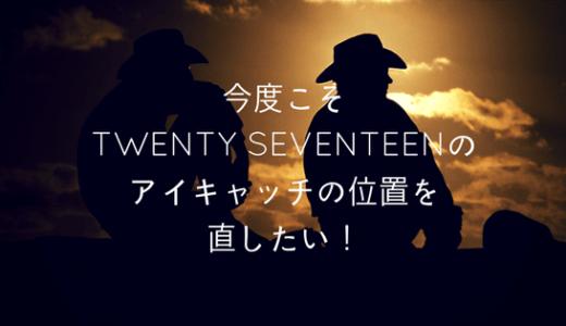 今度こそTwenty Seventeenのアイキャッチの位置を直したい!