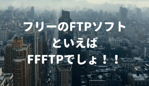 フリーのFTPソフトといえばFFFTPでしょ!!