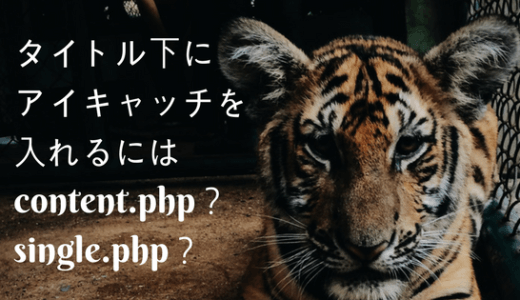 タイトル下にアイキャッチを入れるにはcontent.php?single.php?