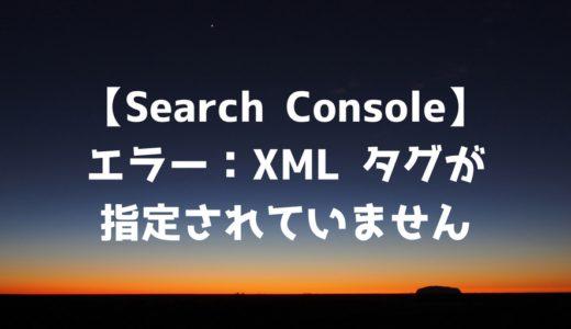【Search Console】サイトマップでエラー!XML タグが指定されていません!
