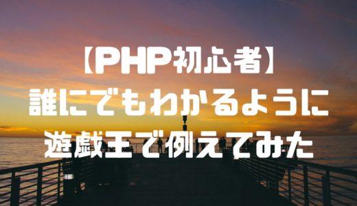 【PHP初心者】PHPが誰にでもわかるように遊戯王に例えてみた