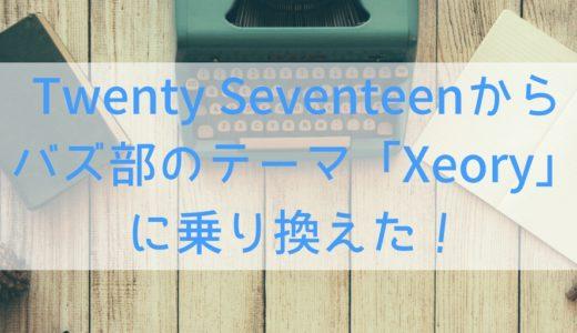 Twenty Seventeenからバズ部のテーマ「Xeory」に乗り換えた!