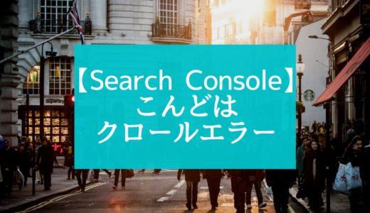 【Search Console】ちくしょー!今度はクロールエラーかよ!