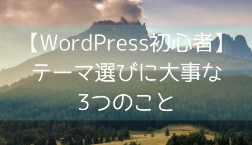 【WordPress初心者】テーマ選びに大事な3つのこと!