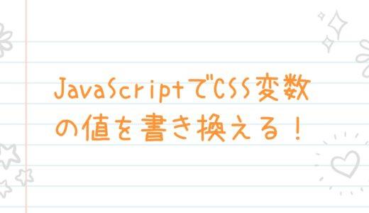 JavaScriptでCSS変数の値を書き換える!
