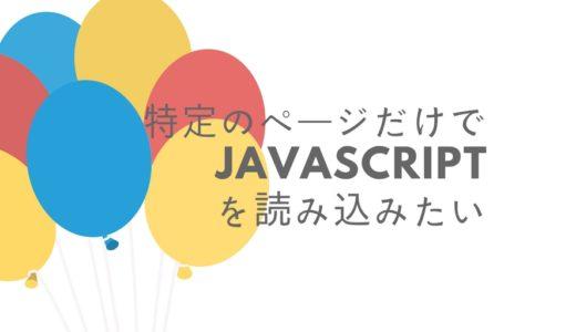 特定のページだけでJavaScriptの読み込みした方がいんでない?