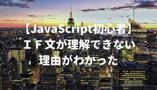 【JavaScript初心者】激震!!IF文が理解できない理由がわかった!