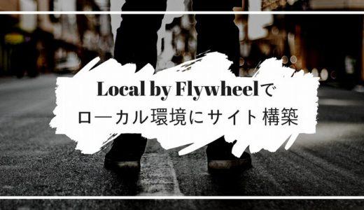 Local by Flywheelを使ってローカル環境でサイト構築だー!!!