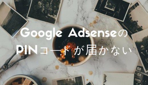 Google AdsenseのPINコードが届かない?!