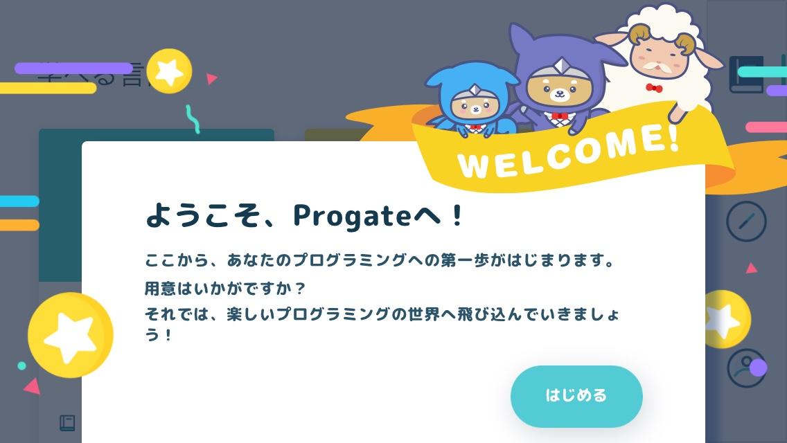 プログラミングに興味があるならProgateをやってみるべし!