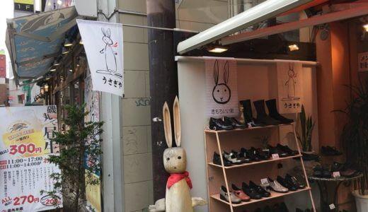 【吉祥寺・うさぎや】いい靴が欲しかったんだ