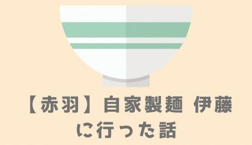 【赤羽・ラーメン】自家製麺 伊藤に行ってきた!