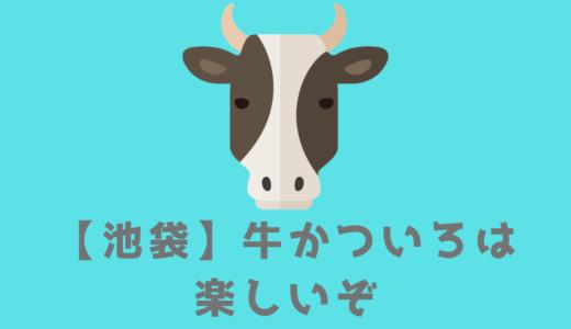 【池袋・牛かつ】牛かつ いろはで池袋納めしてきた