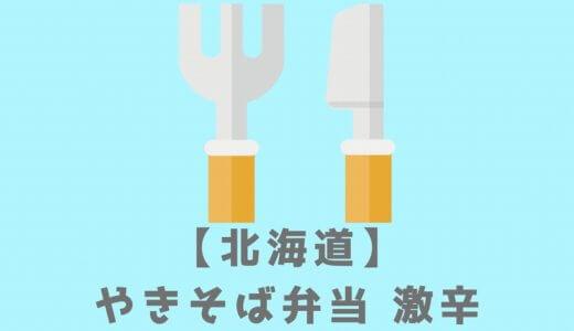 【北海道】ご当地限定!やきそば弁当激辛をとうとうゲットしたぞ!!