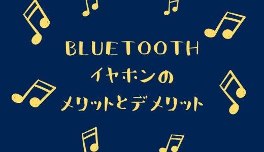 【レビュー】Bluetoothイヤホンのメリットとデメリット