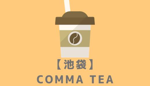 【池袋】comma teaの黒糖タピオカラテに悶絶した話していい?