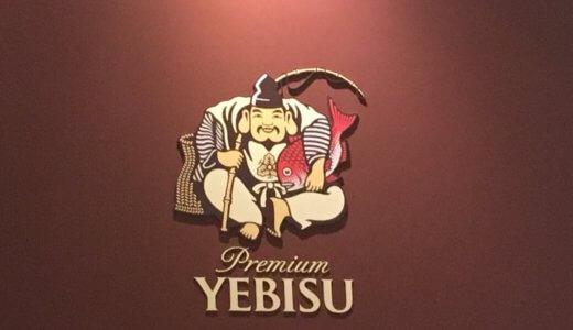 【恵比寿】ヱビスビール記念館でヱビスツアーに参加すべきたった一つの理由!