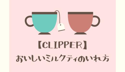 【CLIPPER】本当に美味しいミルクティの淹れ方