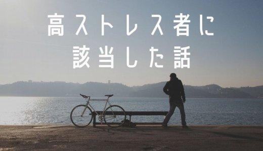 【会社の話】高ストレス者に該当したときの話ー前編